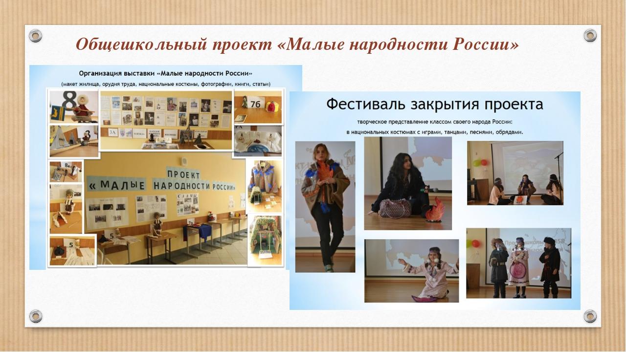 Общешкольный проект «Малые народности России»
