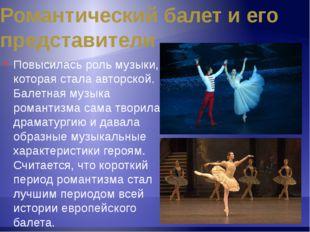 Романтический балет и его представители Дольше всего балетный романтизм сущес