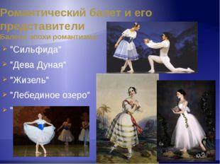 Романтический балет и его представители Представители: Филипп Тальони Мариа Т