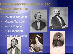 РАЗДЕЛ II. РУССКИЙ БАЛЕТ Балетв Россиидостиг истинного расцвета,став одной