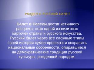 Основные черты русского балета Первыми профессиональными танцорами русского н
