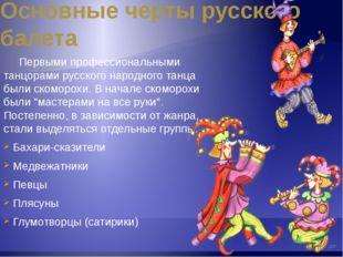 Основные черты русского балета Мастерство исполнения русских плясок было дово