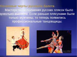 Основные черты русского балета В XVI веке скоморошество на Руси было очень ра