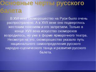 Романтизм в русском балете За сравнительно короткий срок балет в России добил