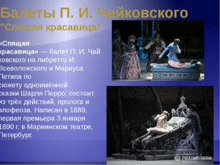 Русские балетмейстеры Мариус Петипа Мариус Иванович Петипа - родился 11 марта