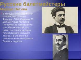 Русские балетмейстеры Мариус Петипа В 1855-1856 годах преподавал в Петербургс