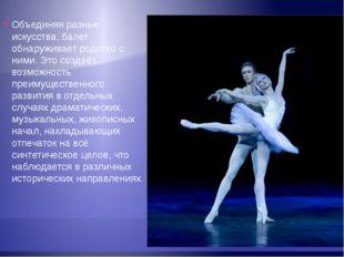 Балет и литература Первоначальная драматургическая основа балета - сценарий (