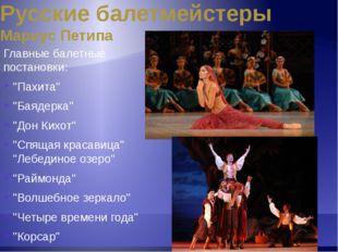 Русские балетмейстеры Лев Иванов Лев Иванович Иванов - родился 18 февраля 183