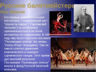 Русские балетмейстеры Лев Иванов Лев Иванов многое сделал для развития характ