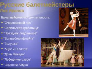 Основные черты советского балета Балетный театр в 1917 году Репертуары театро