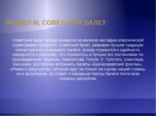 Основные черты советского балета Балетный театр в 1917 году Балет оказался в