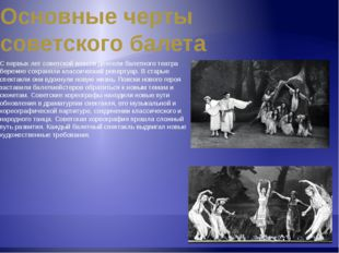 "Балеты С. Прокофьева ""Золушка"" Золушка— балет в трёх актахСергея Прокофьева"