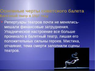 Советские балетмейстеры Ф. Лопухов Родился в 1886 году. ЗакончилИмператорско