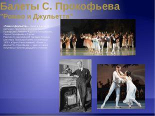 Советские балетмейстеры Ф. Лопухов Умер в 1973 году. Похоронен в Санкт-Петерб