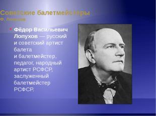 Советские балетмейстеры Ю. Григорович Юрий Николаевич Григорович— выдающийс