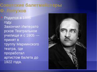 Советские балетмейстеры Ю. Григорович Учился в Ленинградском хореографическом
