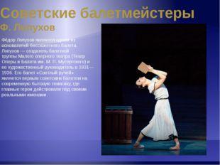 Советские балетмейстеры Ю. Григорович Ставить танцы начал в балетной студииЛ