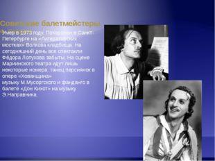 Выдающиеся исполнители А. Павлова Анна Павлова родилась в дачном посёлкеЛиго