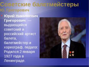 Выдающиеся исполнители М. Лавровский Михаил Леонидович Лавровский(наст. фами