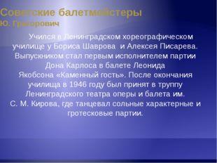 Выдающиеся исполнители М. Лавровский В1952 годуЛавровский поступил вМосков