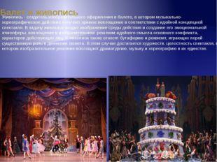 Балет и живопись Костюм в балете должен не только выявлять историческую, соци