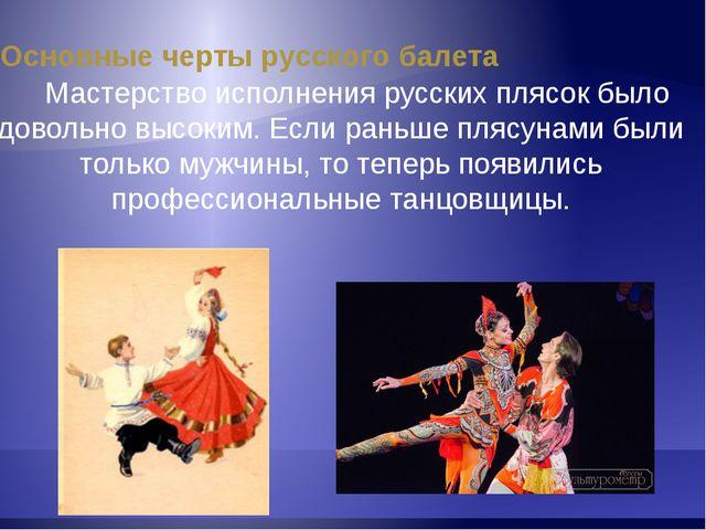 Основные черты русского балета В XVI веке скоморошество на Руси было очень ра...