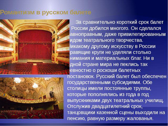 Романтизм в русском балете Движение русского балета к романтизму было приоста...
