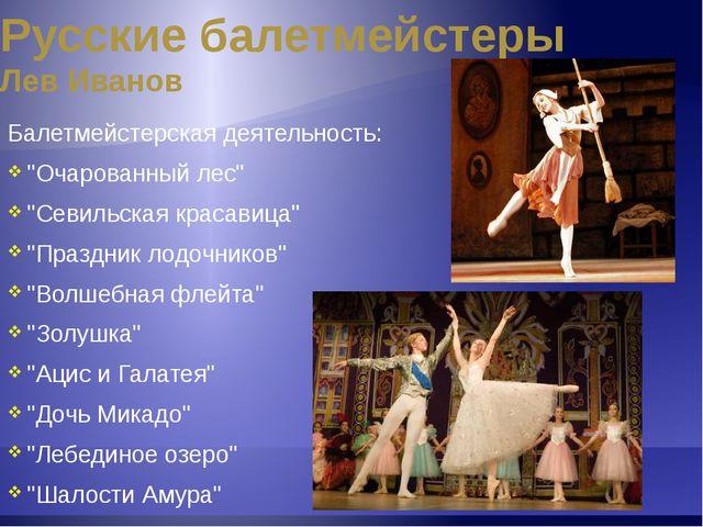 Основные черты советского балета Балетный театр в 1917 году Репертуары театро...