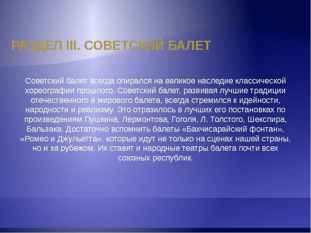 Основные черты советского балета Балетный театр в 1917 году Балет оказался в...