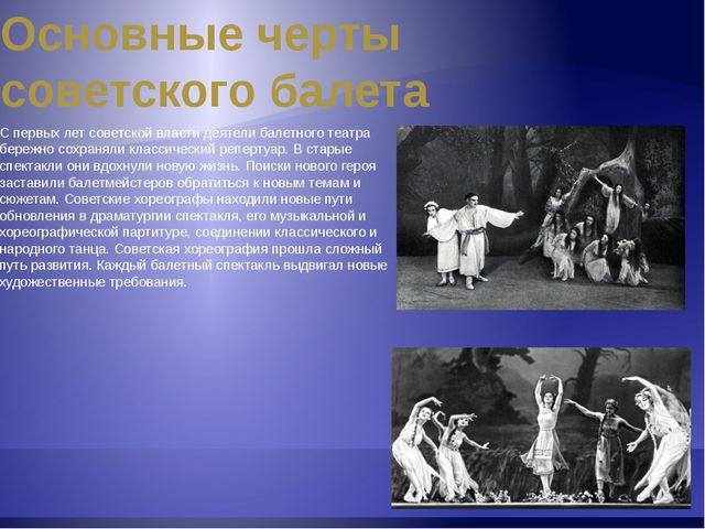 "Балеты С. Прокофьева ""Золушка"" Золушка— балет в трёх актахСергея Прокофьева..."
