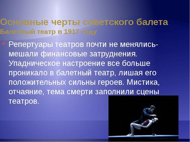 Советские балетмейстеры Ф. Лопухов Родился в 1886 году. ЗакончилИмператорско...