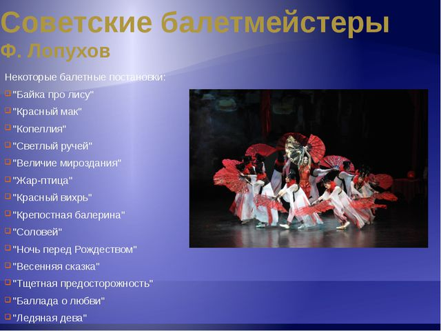 Выдающиеся исполнители А. Павлова С 1910 года гастролировала по всему миру. А...