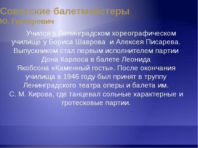 Выдающиеся исполнители М. Лавровский В1952 годуЛавровский поступил вМосков...