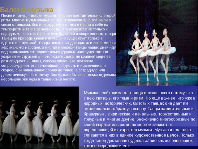 Балет и живопись Живопись - создатель изобразительного оформления в балете, в...