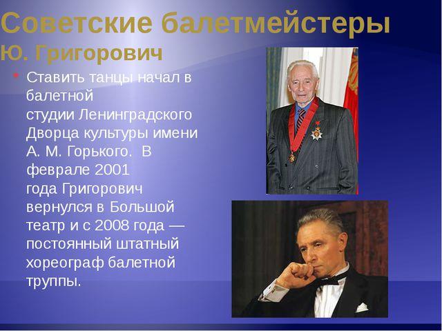 Выдающиеся исполнители М. Лавровский В2006 годуосновал Московское государст...