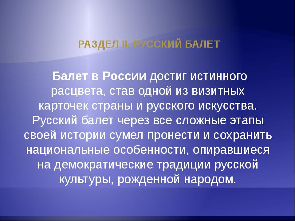 Основные черты русского балета Первыми профессиональными танцорами русского н...