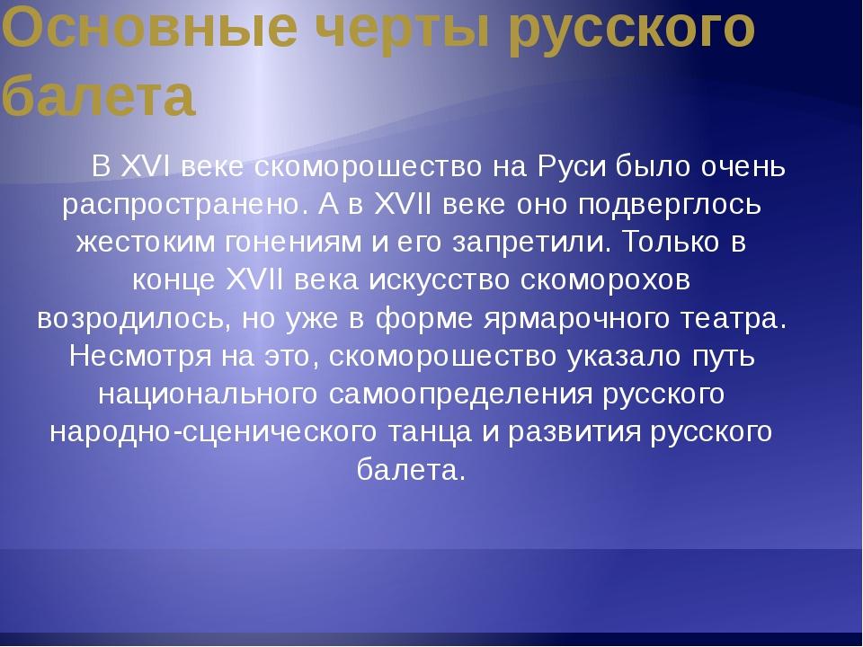 Романтизм в русском балете За сравнительно короткий срок балет в России добил...