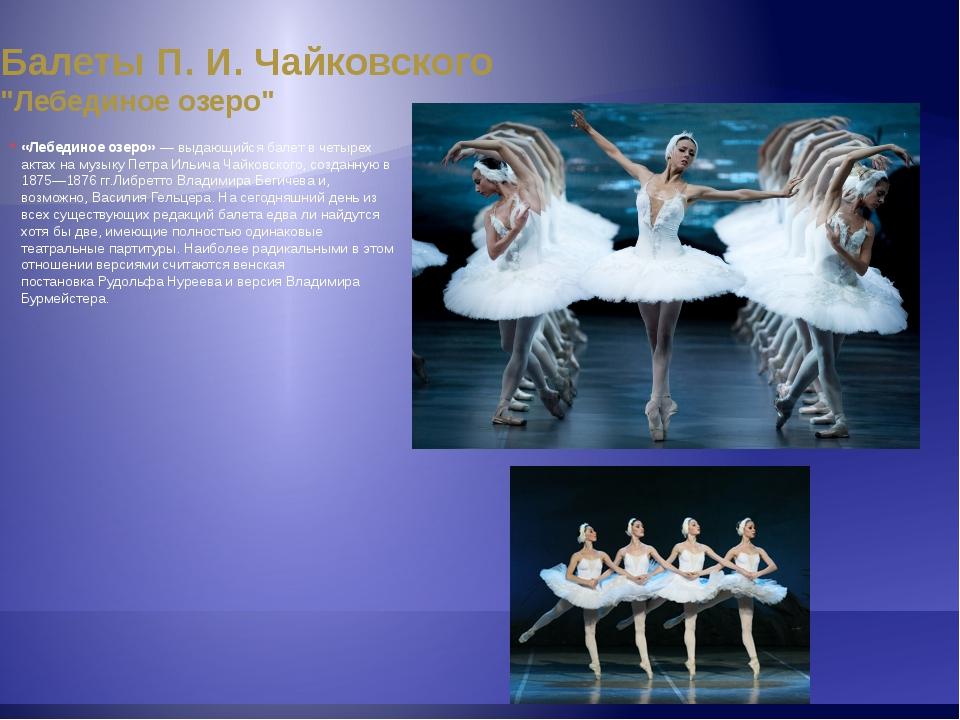 "Балеты П. И. Чайковского ""Спящая красавица"" «Спящая красавица»—балетП.И...."
