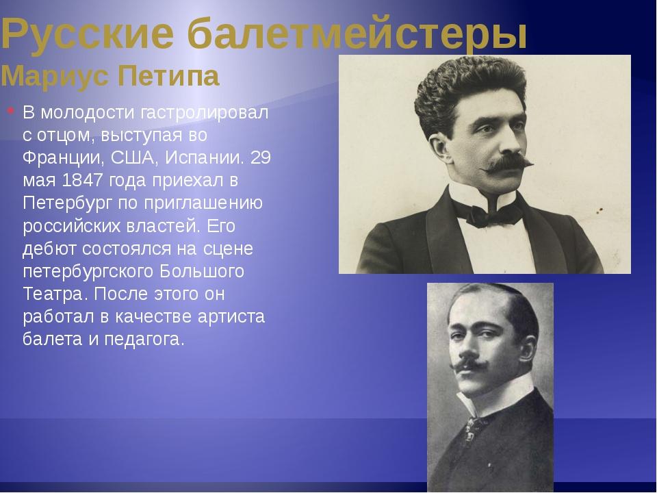 Русские балетмейстеры Мариус Петипа В 1855-1856 годах преподавал в Петербургс...