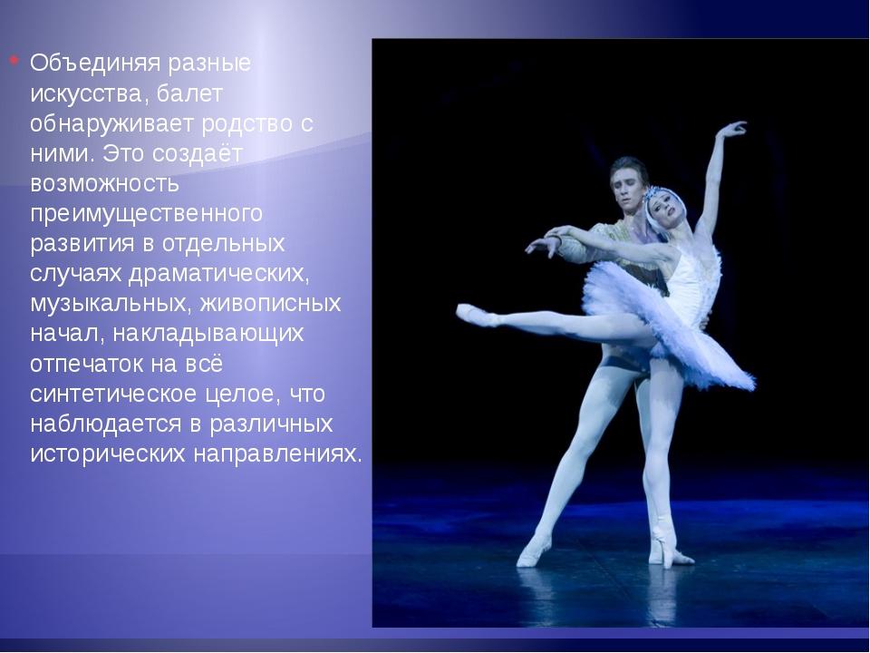 Балет и литература Первоначальная драматургическая основа балета - сценарий (...