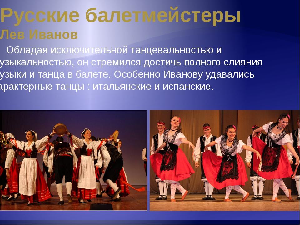 Русские балетмейстеры Лев Иванов С 1882 года Лев Иванов занялся режиссурой и...
