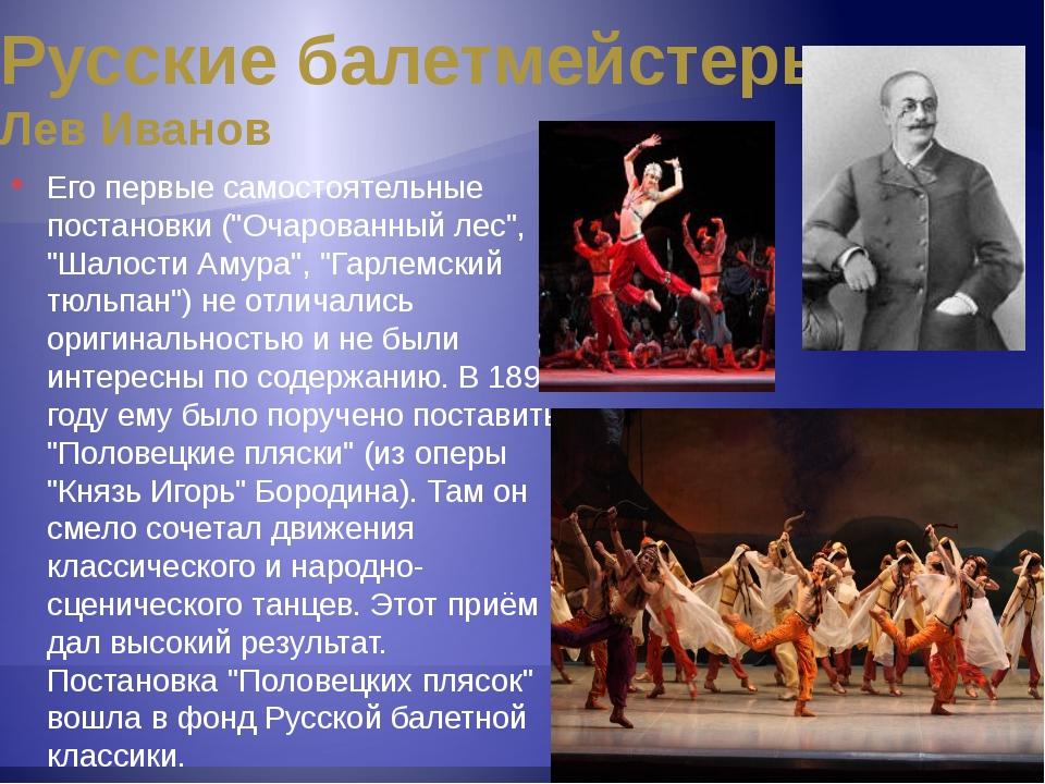 Русские балетмейстеры Лев Иванов Лев Иванов многое сделал для развития характ...