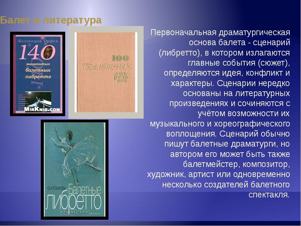 Балет и музыка Песня и танец – истоки музыки; первая дает интонацию, второй...