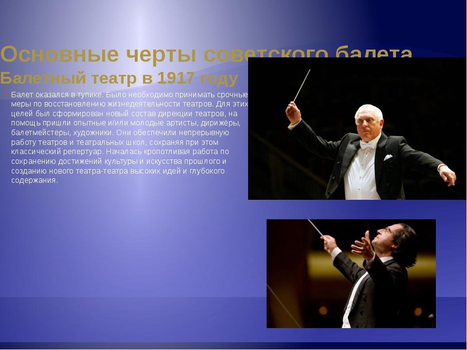 Советские балетмейстеры Ф. Лопухов Фёдор Лопухов является одним из основателе...