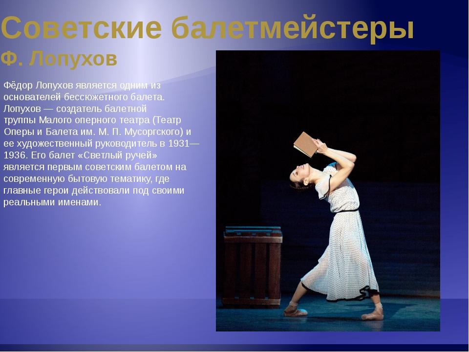 Советские балетмейстеры Ю. Григорович Ставить танцы начал в балетной студииЛ...