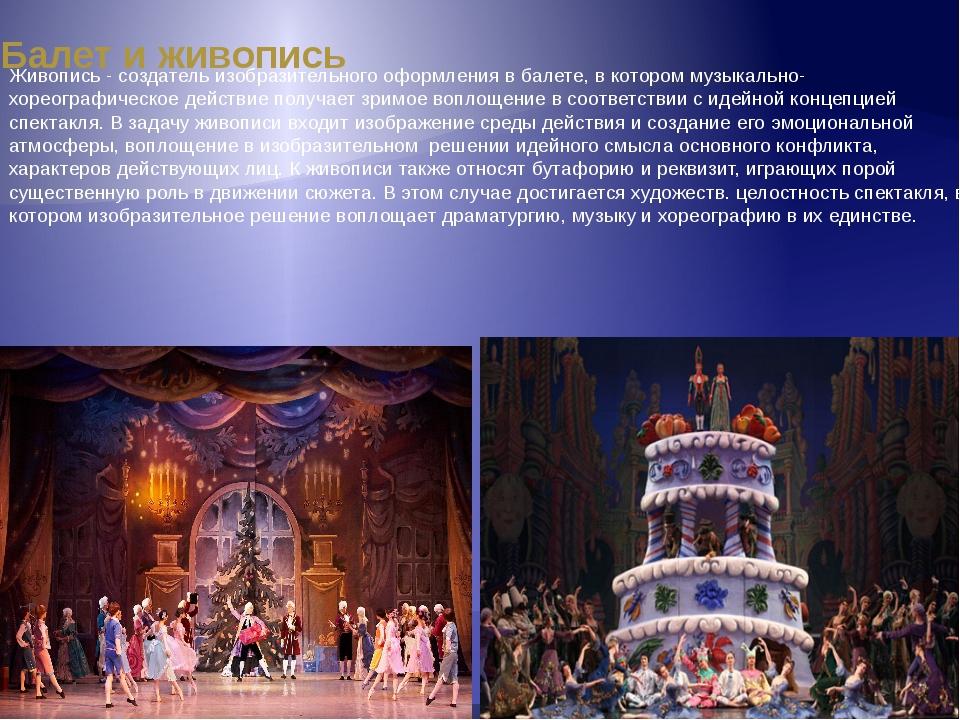 Балет и живопись Костюм в балете должен не только выявлять историческую, соци...