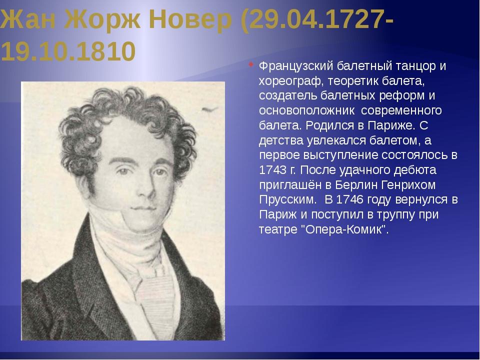 Жан Жорж Новер 11 февраля 1763 года, ко дню рождения Карла II, поставил балет...