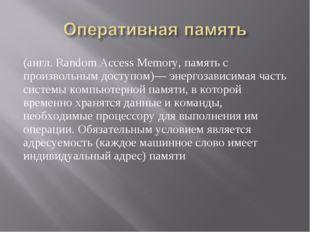 (англ. Random Access Memory, память с произвольным доступом)— энергозависимая