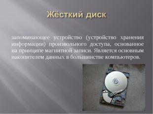 В компьютерном сленге «винче́стер» — запоминающее устройство (устройство хран