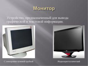 Устройство, предназначенный для вывода графической и текстовой информации. С